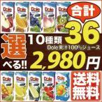 Dole 100% ジュース (100%フルーツジュース) 選べる 2ケース 送料無料
