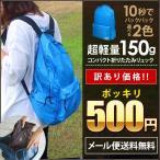環保袋 - 折りたたみリュック サブバッグ 訳あり 500円