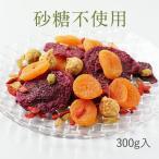 5種ドライフルーツ ミックス 砂糖不使用 300g いちじく アプリコット ドラゴンフルーツ レーズン クコの実 送料無料