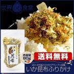 澤田食品 いか昆布 ふりかけ80g 3個セット お試し 送料無料 ポイント消化 1000円 ポッキリ セール