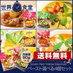 タイ カレー ペースト 選べる4個セット グリーン レッド イエロー マッサマン 各50g メープロイ タイ料理 メール便送料無料