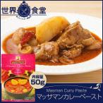 タイカレー マッサマン(マサマン)カレー ペースト 50g メープロイ タイ料理