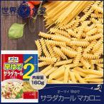 オーマイ 早ゆで サラダカール マカロニ 160g パスタ 日本製粉