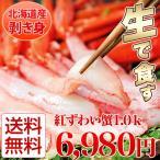 ショッピングわけ有 カニ 訳あり 北海道産 紅 ズワイカニ 1kg(500g x2セット) 生 刺身用 蟹鍋 わけあり ポーション セール 送料無料