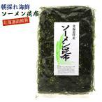 海藻サラダ ソーメン昆布 大判3枚入 函館産(すき昆布 サラダ昆布 北海道産 昆布