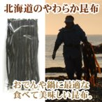 昆布 早煮昆布 北海道のやわらか昆布70g 湯どうふ昆布 おでん鍋に