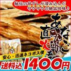 /送料込みポスト投函便 アナゴ 穴子 焼 あなご 珍味 あなご) アナゴこんがり直火焼き 165g 焼アナゴ (ポイント10倍)ビール、日本酒に合います。