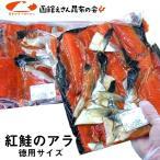 石狩鍋に 鮭  あら 切り身 中塩) 早いもの勝ち!訳あり 天然紅鮭のアラ 1kg(キロ) 数量限定 紅サケ山漬けアラ(サケ 鮭 カマ シャケ サケ 塩鮭)石狩鍋、アラ汁に