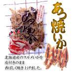 いか イカ あたりめ )  あつ焼いか 140g 函館造り