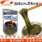 がごめ昆布あらびき40g 函館産粗挽きがごめ昆布 フコイダン高含有食品