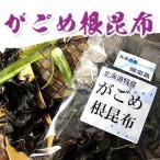 がごめ昆布の根70g 函館産がごめ根昆布 ミネラル フコイダン高含有食品
