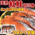 鮭 切り身 サケ 半身) 紅鮭(ベニサケ)半身 切り身パック 約900g (一切れ約80g×11切れ前後)頭、尾ナシ(お歳暮 ギフト