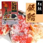 寿司 お惣菜 函館 お土産) 紅鮭の飯鮨 500g (お歳暮