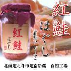 鮭フレーク )紅鮭ほぐし 200g 本格鮭フレーク(お歳暮
