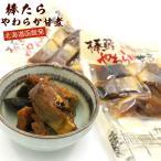 棒鱈 甘露煮 棒たら甘露煮 カット 400g(200g×2袋入) ぼう鱈 魚 甘露煮 棒たら煮 骨まで食べれる やわらか甘煮 メール便 送料無料