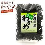 乾燥わかめ 国産 北海道産乾燥わかめ 国内産) カットワカメ 60g スープ ラーメン 味噌汁に