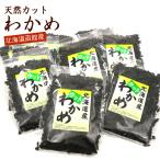 乾燥わかめ 国産 北海道産乾燥わかめ 国内産) カットワカメ 660g(60g×10+1ヶ) スープ ラーメン 味噌汁に