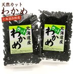わかめ 乾燥わかめ 国産 北海道産 国内産) カットワカメ 120g(60g×2ヶ) スープ ...