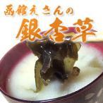 銀杏草 ギンナンソウ 乾燥 素干し) 天然手摘み 銀杏草 25g 北海道特産