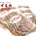 するめ 送料無料 ゲソ無しスルメ2kgキロ) するめMサイズ 180g(3−6枚入)×10+1袋 するめいか珍味 訳あり食品 スルメイカ 干物