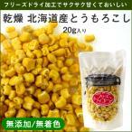 サクッと 甘いとうもろこし 無添加 無着色 フリーズドライ 北海道産 トウモロコシ 粒々20g 安心美味しいスナック ドライコーン