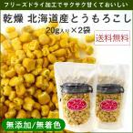サクッと 甘いとうもろこし 無添加 無着色 フリーズドライ 北海道産 トウモロコシ 粒々40g(20g×2袋) 安心美味しいスナック メール便 送料無料