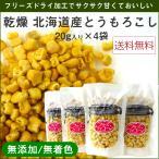 サクッと 甘いとうもろこし 無添加 無着色 フリーズドライ 北海道産 トウモロコシ 粒々80g(20g×4袋) 安心美味しいスナック メール便 送料無料