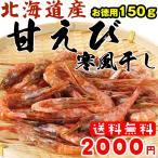 丸干し甘エビ) 北海道産 甘エビの寒風姿干し 150g お刺身用の新鮮なエビをまるごと使用(着色料、保存料 不使用) メール便 送料無料