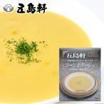 五島軒 函館 コーンポタージュ 180g (北海道産コーン) 濃厚/ご当地 レトルト コーンスープ とうもろこし/ バター 生クリーム使用