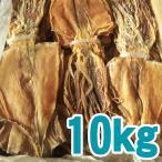 業務用 するめ 【送料無料】 北海道産 するめ 5-6サイズ 業務用 10kg箱 ※(1枚/50〜55g×180〜190枚入り) するめいか