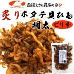 セール ほたて 貝ひも 北海道産ホタテの炙り貝ひも明太子味 80g ピリ辛 函館生まれの味付き帆立の焼き貝ひも メール便 送料無 ポイント消化 YPPの画像