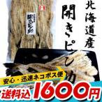 鳕 - /送料込みポスト投函便 北海道の鱈の珍味) 開きピン助170g (ポイント10倍)おつまみ 珍味