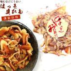 ホッキ貝 干し珍味 おつまみ) ほっきおどり 110g 味付きホッキ貝の珍味