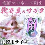 ホッキ貝 )北寄貝(ほっきがい)のサラダ350g ホッキ貝海鮮漬け お取り寄せ