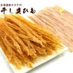 干贝 - ホタテ 干し貝ひも 訳ありなし 乾燥 半額タイムセール) 北海道産ホタテ貝ひも 業務用400g 味付き帆立の干し貝ひも 訳あり食品/貝柱無し