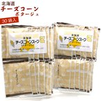 チーズコーンスープ 業務用 即席 コーンスープパウダー 30袋 (30杯分) ゴーダチーズ コーンポタージュ 北海道 濃厚 チーズ入り コーンスープ メール便 送料無料