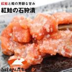 紅鮭 サケさけ) 紅鮭の石狩漬150g(お歳暮 ギフト 紅しゃけ糀漬け