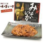 北海道 函館 イカのみそ漬け) こく旨熟成みそいか180g イカの味噌漬け 誉食品 イカ塩辛と...