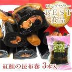 昆布 さけ 佃煮) 紅鮭昆布巻き(寺田 昆布巻き) 3本入 約220g(お歳暮 ギフト/おせちの一品