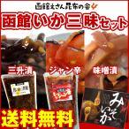 【D】北海道 函館いか三昧セット 送料無料) イカのジャン辛漬け、イカの三升漬け、イカの味噌漬け のセット /お酒がうまい/ お歳暮 御歳暮 ご当地グルメ