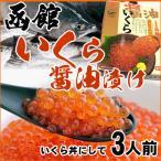 北海道産 いくら 醤油漬け250g 北海道産いくら(お歳暮 ギフト / 2016年新物