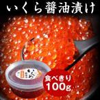 セール いくら 醤油漬け わけあり無し 2019年 いくら 100gカップ 北海道産 新物 イクラ ヤマニのいくら 特製だれ使用 ひな祭り ちらし寿司に YPP