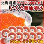 セール いくら 醤油漬け わけあり無し 2019年 いくら 1kg(1キロ)+100g (100g×10+1カップ)北海道産 新物 イクラ ヤマニのいくら ひな祭り ちらし寿司