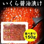 セール いくら 醤油漬け わけあり無し 2018年 いくら 150g 北海道産 新物 イクラ ヤマニのいくら 特製だれ使用 ひな祭り ちらし寿司に YPP