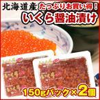セール いくら 醤油漬け わけあり無し 2019年 いくら 300g (150g×2パック) 北海道産 新物 イクラ ヤマニのいくら 特製だれ使用 ひな祭り ちらし寿司