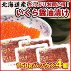 セール いくら 醤油漬け わけあり無し 2020年 いくら 600g (150g×4パック) 北海道産 新物 イクラ ヤマニのいくら 特製だれ使用 ひな祭り ちらし寿司に YPP
