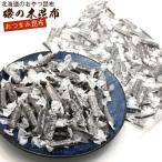 半額タイムセール 昆布 お菓子 北海道産おやつ昆布 500g おつまみ 珍味 お土産