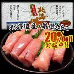 北海道産 たらこ 訳あり食品/商品)厳選たらこ500g(切れ子)北海道産たらこ