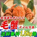 送料無料 北海道産 毛ガニ 1,5kg強(500g強×3杯) ボイル済み/毛蟹レシピ付き(北海道 お土産)バーベキュー BBQ(KANI