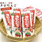 きびだんご 北海道 駄菓子 日本一 きびだんご 5本入り 個包装 天狗堂宝船 吉備団子 メール便 送料無料 駄菓子